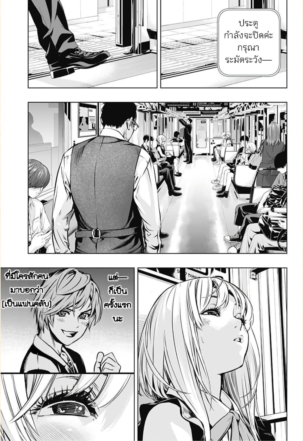 อ่านการ์ตูน Ghost Girl ตอนที่ 1 หน้าที่ 40