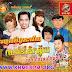 Sunday VCD Vol 141 Chhong Noam Nisai