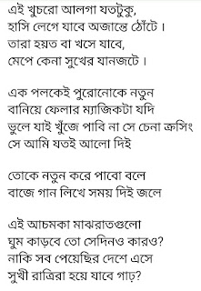 Khuchro lyrics by Tamal Kanti Halder