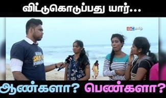Chennai Girls about marriage life | Aaniyae pudunga vaendam | Settai Sheriff IBC Tamil