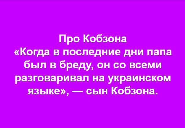 Крбзон украинский язык