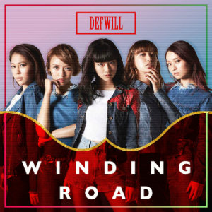 Def-Will-Winding-Road-歌詞