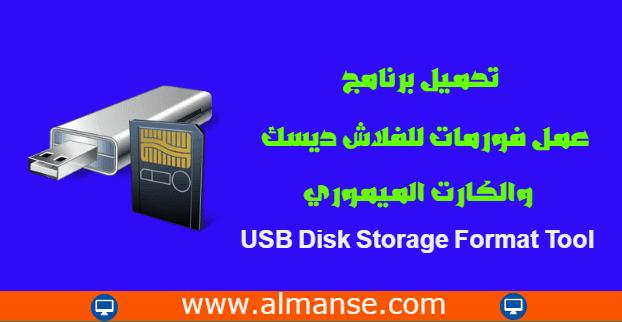 تحميل برنامج عمل فورمات للفلاش والكارت الميموري Usb Disk