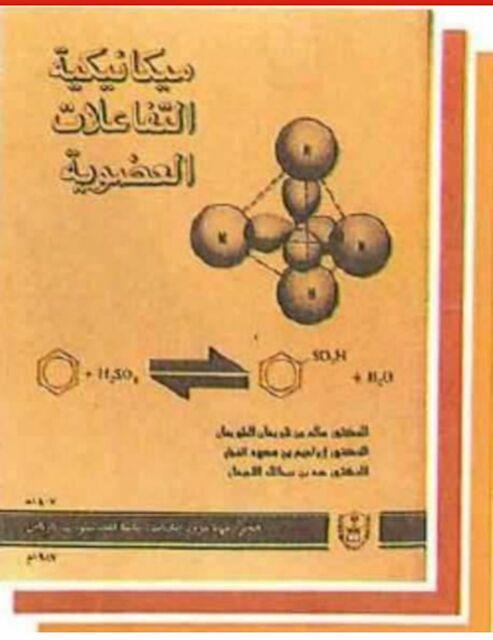 تحميل كتاب ميكانيكية التفاعلات العضوية