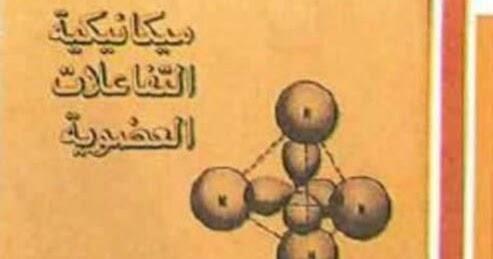 كيمياء البيئة ابراهيم الزامل pdf