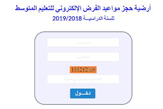 أرضية حجز مواعيد الفرض الإلكتروني للتعليم المتوسط  للسنة الدراسيـــة 2019/2018