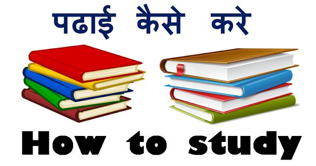 पढाई कैसे करे - How to study