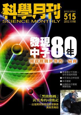 科學月刊: 2012年11月號515期 目錄