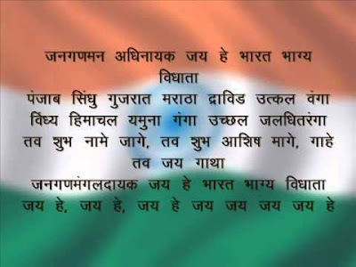 Republic-day-Indian-National-Anthem-Jana-Gana-Mana-Rastriya-Geet