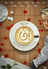 Kajal, Nithya, Regina, Eesha, Srinivas in 2018 New Upcoming Tamil movie Awe Poster, release date