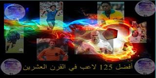 كرة القدم,ميسي,رونالدو,كريستيانو,برشلونة,تشكيلة القرن,الكرة الذهبية,تشكيلة القرن 21,أفضل تشكيلة,ريال مدريد,ريال,لاعب,ليونيل ميسي,تشكيلة,تشكيلة احلام اللاعبين,افضل 11 لاعب في التاريخ