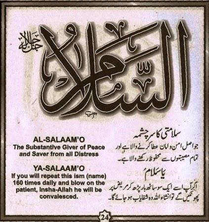 Ya Salamu Benefits Urdu Ya Salam Wazifa Ya Salamo Meaning In Urdu