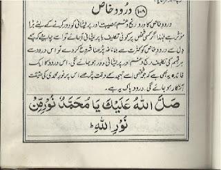Shohar ke Dil men Mohabbat Dalne ka Wazifa aur Tariqa in Urdu
