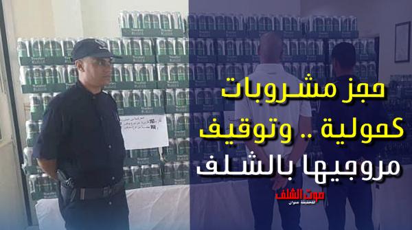 حجز مشروبات كحولية وتوقيف مروجها بالشلف