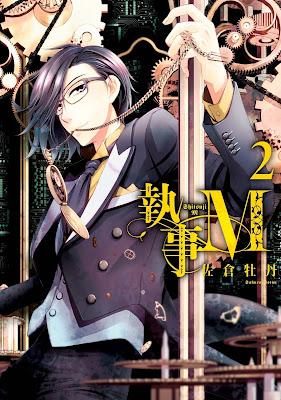 [Manga] 執事M 第01-02巻 [Shitsuji M Vol 01-02] Raw Download