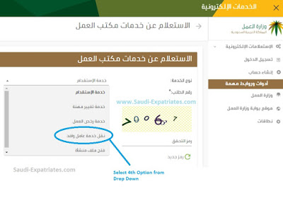 How to check sponsor name transfer status in MOL - Saudi
