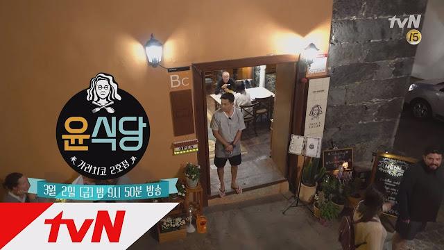 《尹食堂2》第8集預告公開 成員們放鬆休假去 首次夜間營業