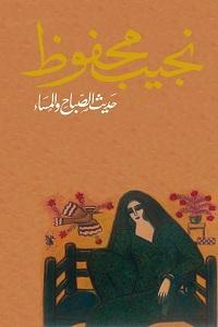 تحميل رواية حديث الصباح والمساء pdf - نجيب محفوظ