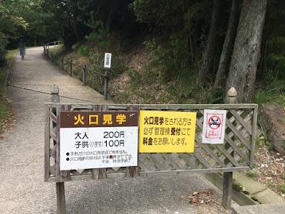 塚原温泉 火口見学入口