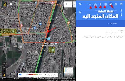 حركة المرور خرائط جوجل