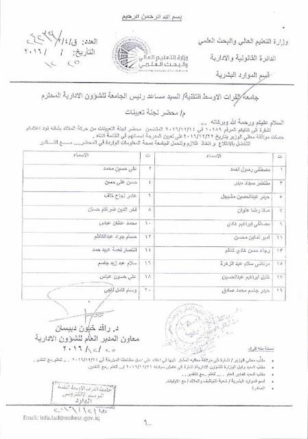 اسماء المقبولين في التعيين فني / حرفي /سائق في جامعة الفرات الأوسط التقنية