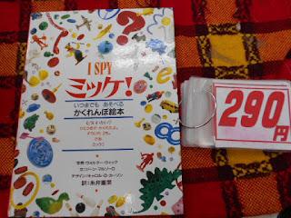 中古本、ミッケ290円