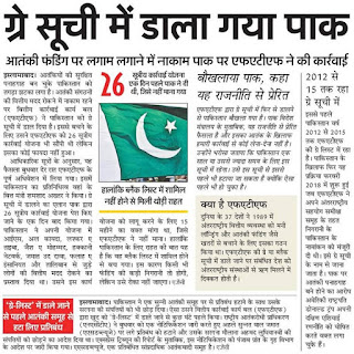 FATF Latest News on Pakistan in Hindi