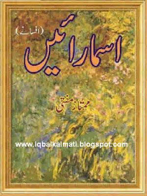 Asmarain by Mumtaz Mufti Urdu Afsanay In PDF