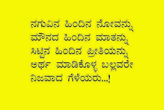 Friendship Quotes Images In Kannada Imaganationfaceorg
