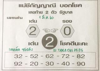 เลขเด่น  2  0 2 32  52  62  72  82 92  20  30  40  90