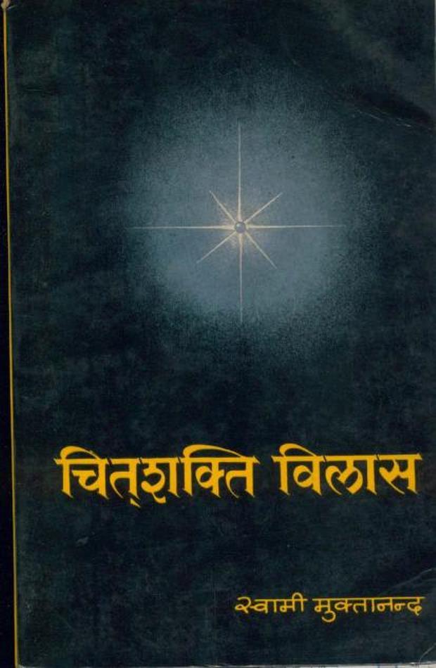 chitshakti-vilas-swami-muktananda-चितशक्ति-विलास-स्वामी-मुक्तानंद