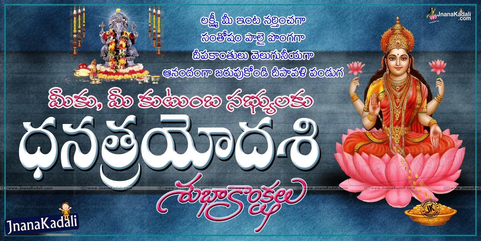 Best Telugu Dhanatrayodashi Wishes Jnana Kadali Com