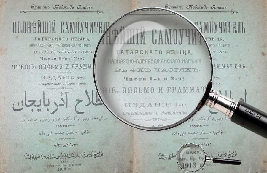 Азербайджана на Кавказе не было до 1918 года?