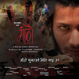 Gaatho Nepali Movie