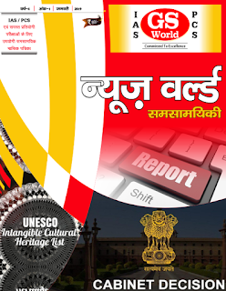 GS-World-Current-Affairs-PDF-Book-in-Hindi