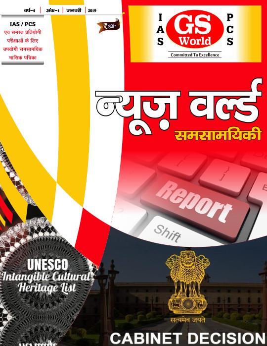 जी एस वर्ल्ड करंट अफेयर पीडीऍफ़ बुक हिंदी में  | GS World Current Affairs PDF Book in Hindi