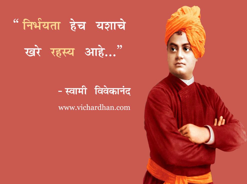 swami vivekananda suvichar, swami vivekananda marathi suvichar