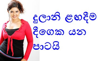 Actress Dulani Anuradha with Gossip Lanka Chat