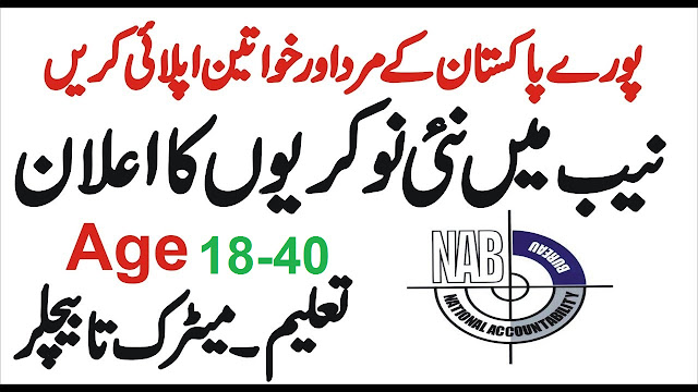 National Accountability Bureau NAB Islamabad Jobs 2019