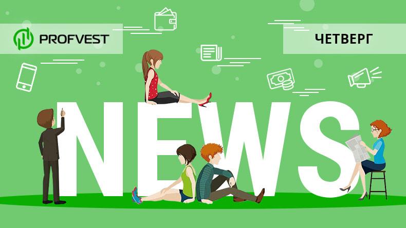 Новости от 10.10.19