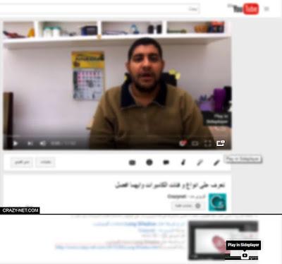 اضافة على جوجل كروم لتشغيل اليوتيوب فى نافذة صغيرة عائمة داخل المتصفح