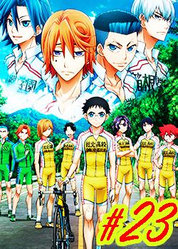 الحلقة 23 من إنمي Yowamushi Pedal: New Generation مترجم تحميل مباشر
