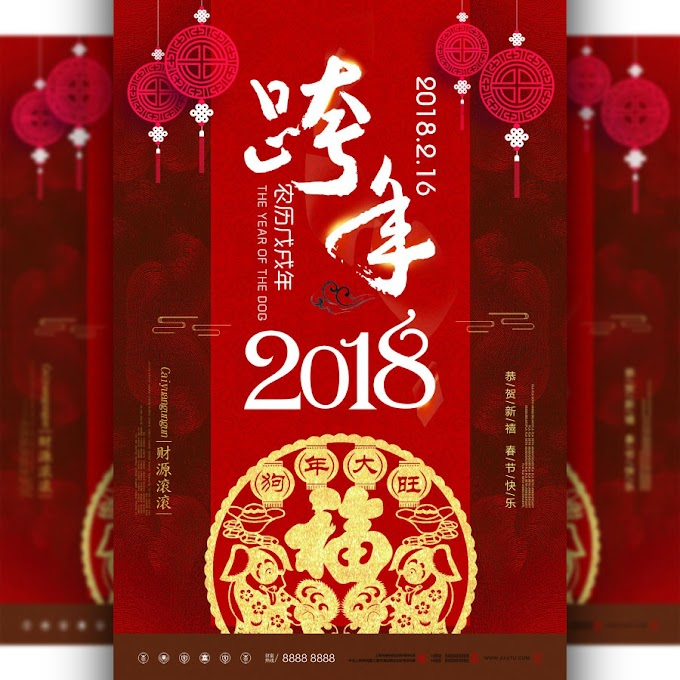 Chinese New Year 2018 New Year poster source files Free PSD