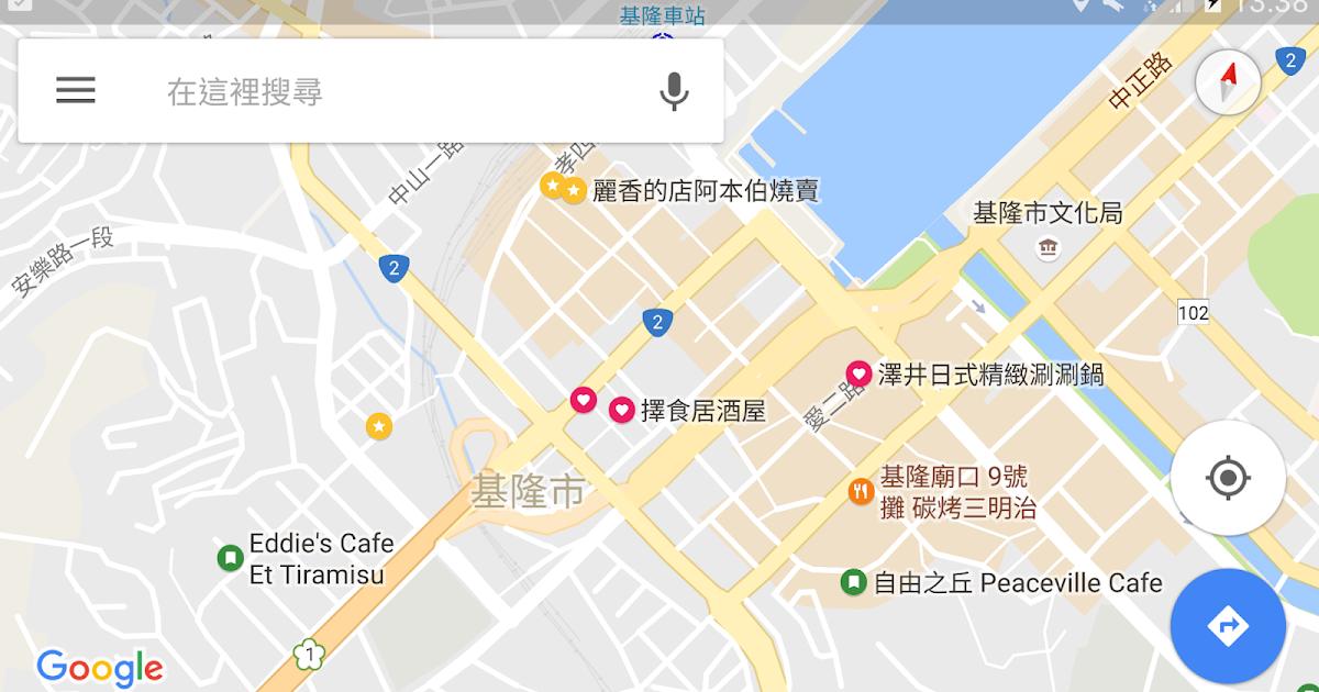 [實測教學] Google 地圖星號儲存地點終於可以自訂分類清單!