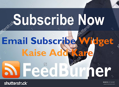 FeedBurner, Email Subscribe Widget, Blogger, Kaise Kare, Add, Feeds