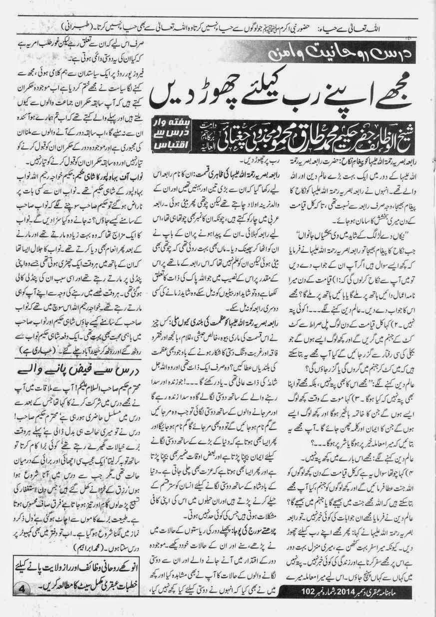 Ubqari Magazine December 2014 Page 04