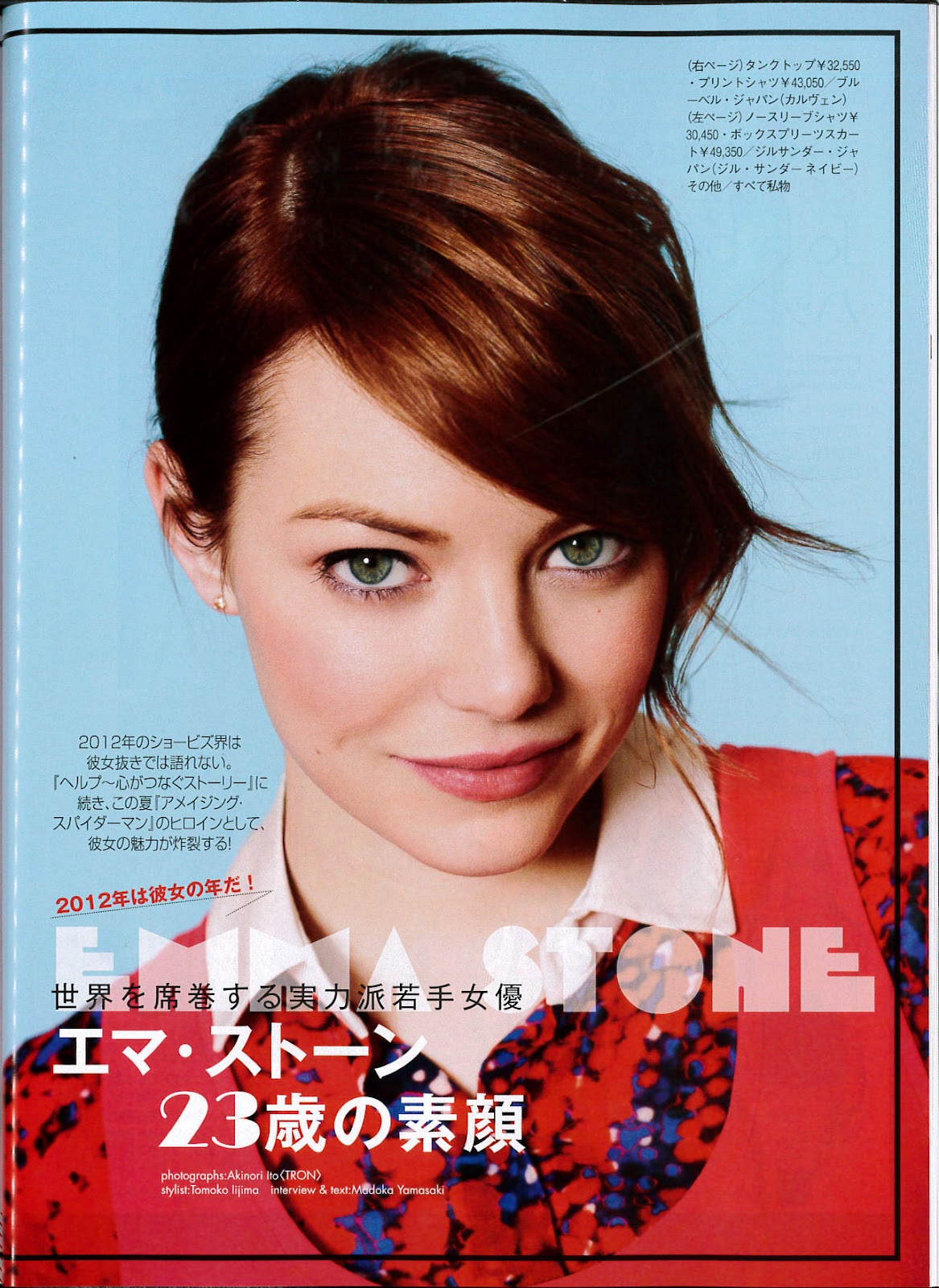 new arrival detailing high fashion CRAZY ABOUT CARVEN: EMMA STONE in CARVEN for SPUR JAPAN