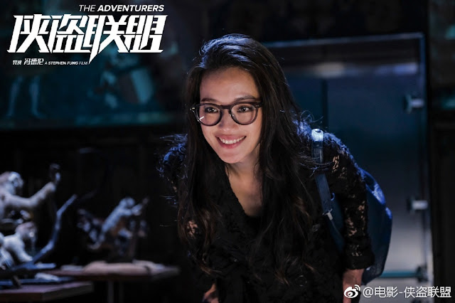Adventurers Shu Qi