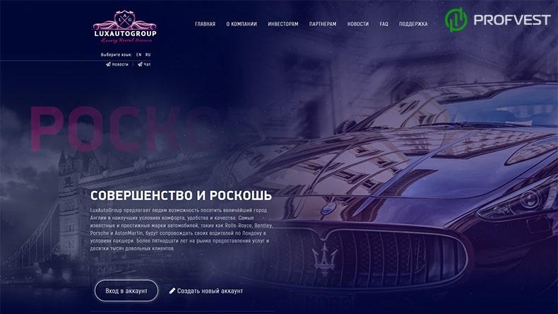 LuxAuto обзор и отзывы HYIP-проекта