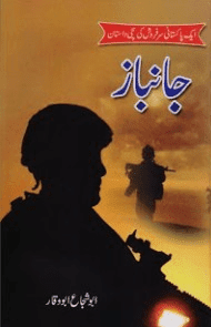 Ghazi Novel By Abu Shuja Pdf